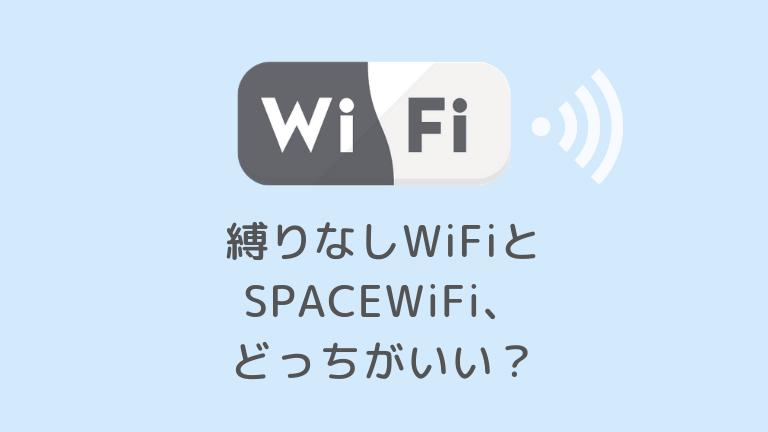 縛りなしWiFiとSPACEWiFiどっちがいい?違いを比較!