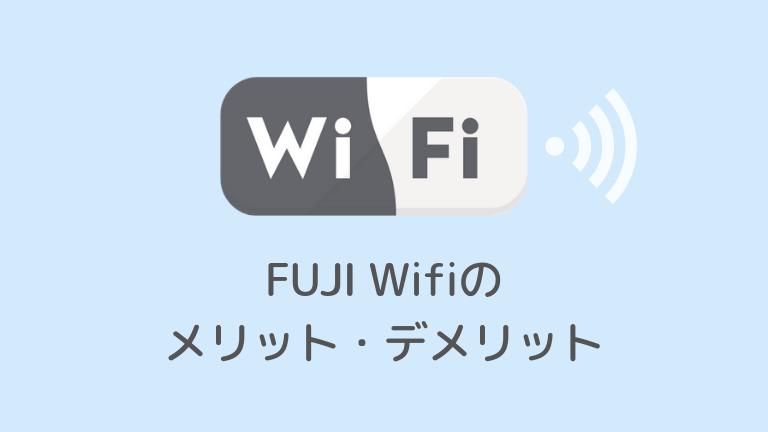 FUJIWifiのメリット・デメリット