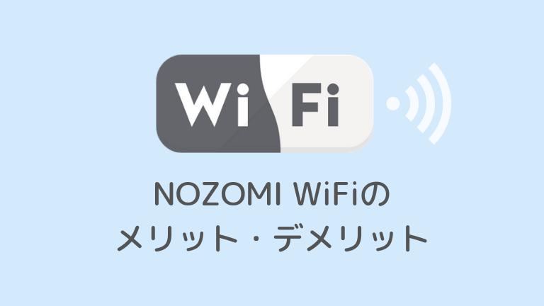 NOZOMI WiFiのメリット・デメリット