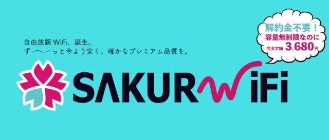 SAKURAWiFi トップページ