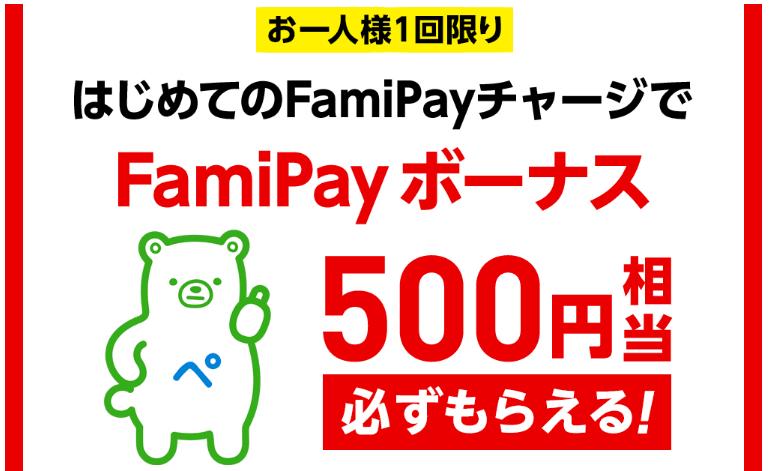 はじめてのFamiPayチャージで対象者全員にFamiPayボーナス500円相当