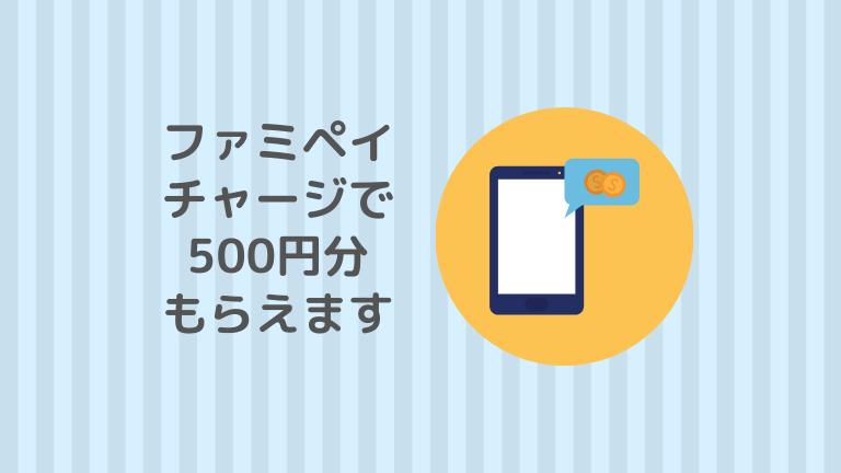 初めてファミペイチャージでFamiPayボーナス500円相当もらえます