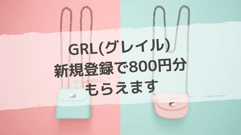 GRL(グレイル)新規登録で800円分ポイントもらえるキャンペーン中です