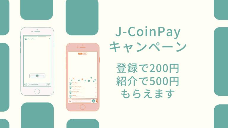 J-CoinPayキャンペーン!登録で200円・紹介で500円もらえます