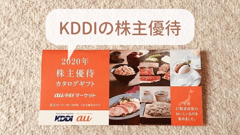 KDDI(9433)の株主優待