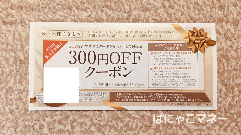 KDDI(9433)の隠れ優待 aupay300円OFFクーポン