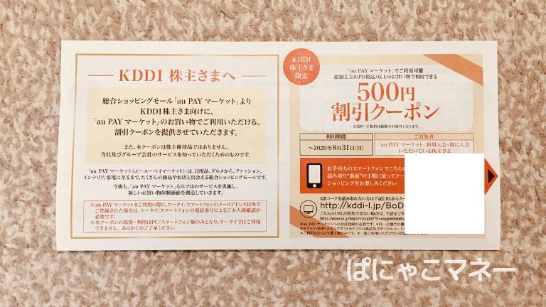 KDDI(9433)の隠れ優待 aupayマーケット500円割引クーポン