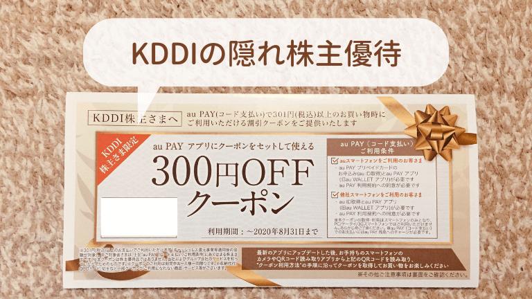 KDDI(9433)の隠れ優待