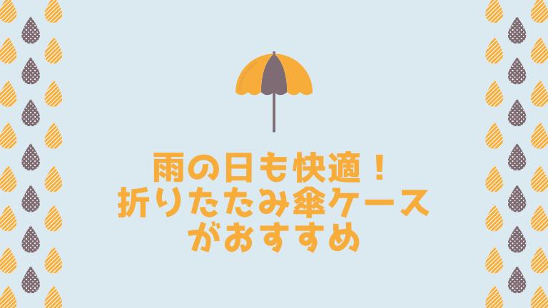 雨の日の電車で傘が邪魔なら「折りたたみ傘ケース」がおすすめ!