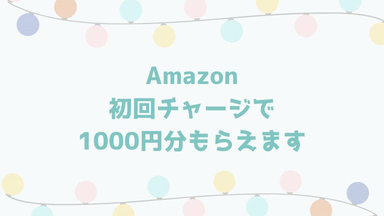 Amazonギフト券に初回チャージで1000円分のポイントがもらえます