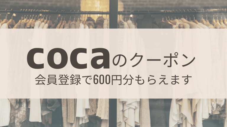coca(コカ)のクーポン!会員登録で合計600円分もらえます