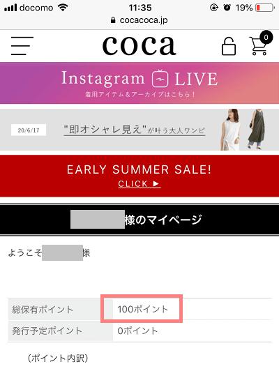 coca マイページ ポイント確認
