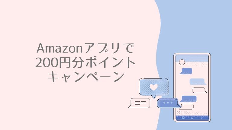 200円分もらえる!Amazonアプリで初回購入キャンペーンの参加方法