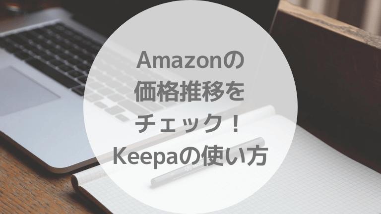Amazonの価格推移をチェックできる!Keepaの使い方