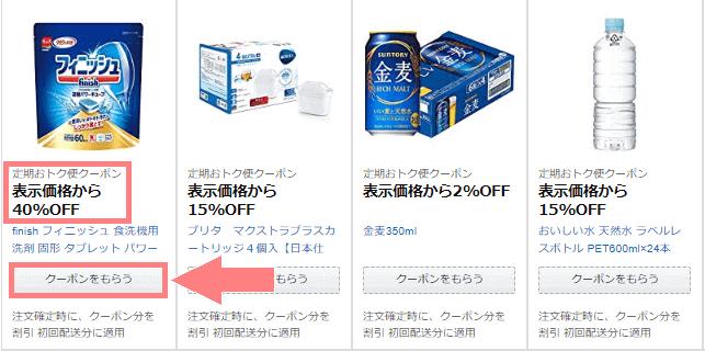 Amazon定期おトク便 クーポン