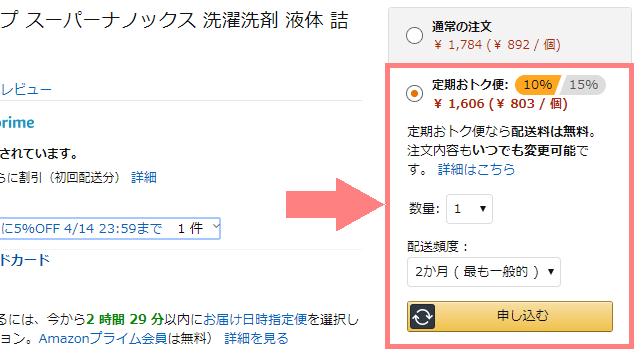 Amazon定期おトク便 注文方法