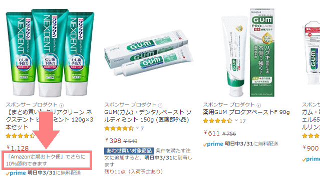 Amazon定期おトク便 対象商品