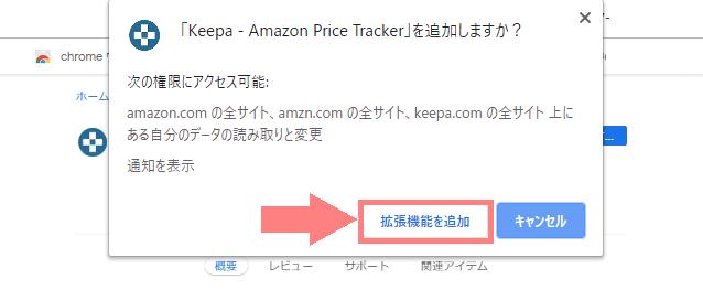Keepa 拡張機能を追加の確認