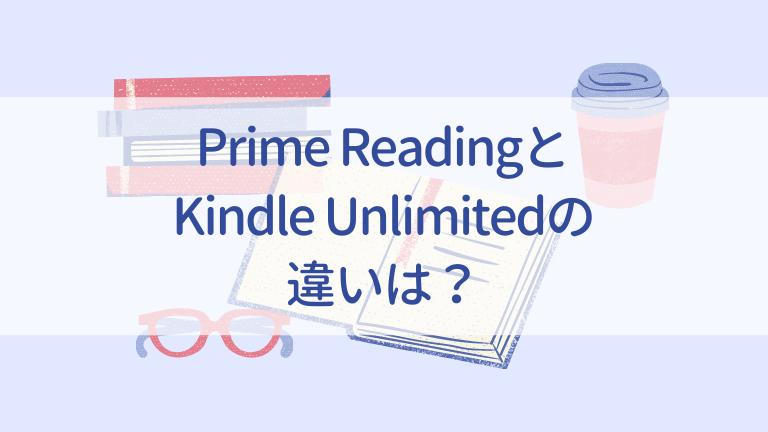 Prime ReadingとKindle Unlimitedの違いは?どっちがおすすめ?