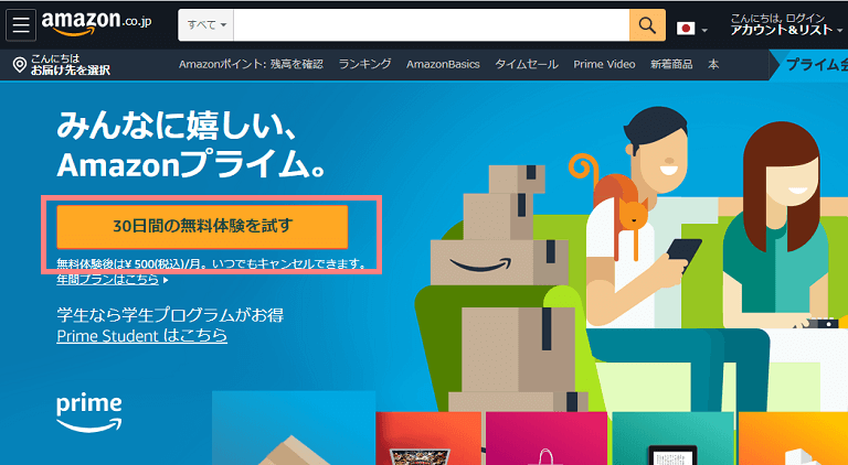 Amazonプライム会員 無料体験申し込み