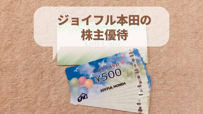 ジョイフル本田(3191)の株主優待が到着!お買い物に行ってきました。