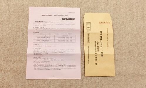 ジョイフル本田 株主優待の交換案内